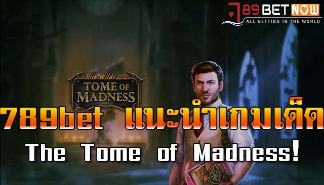 Rich Wilde and the Tome of Madness เกมเด็ดจาก 789bet